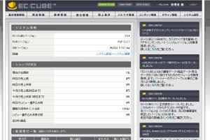 ec-cube_15