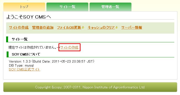 soycms_02