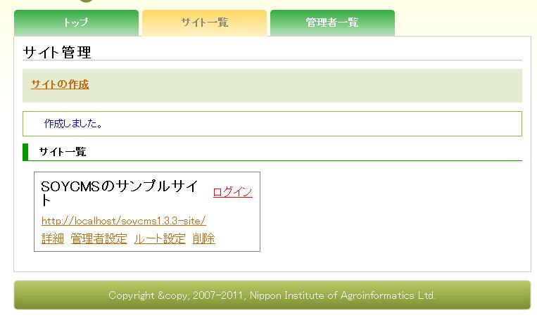soycms_04
