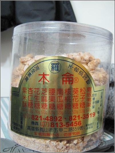 [團購]高雄-鳳山-木侖花生糖、芝麻糖