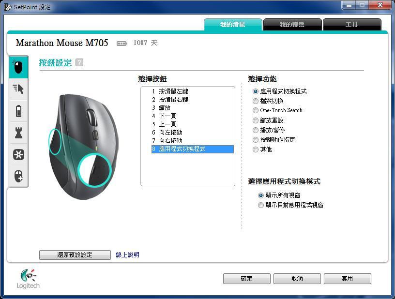 羅技m705驅動程式下載|- 羅技m705驅動程式下載| - 快熱資訊 - 走進時代