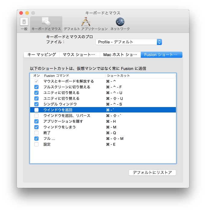 VMware Fusion Preference for keyboard mouse