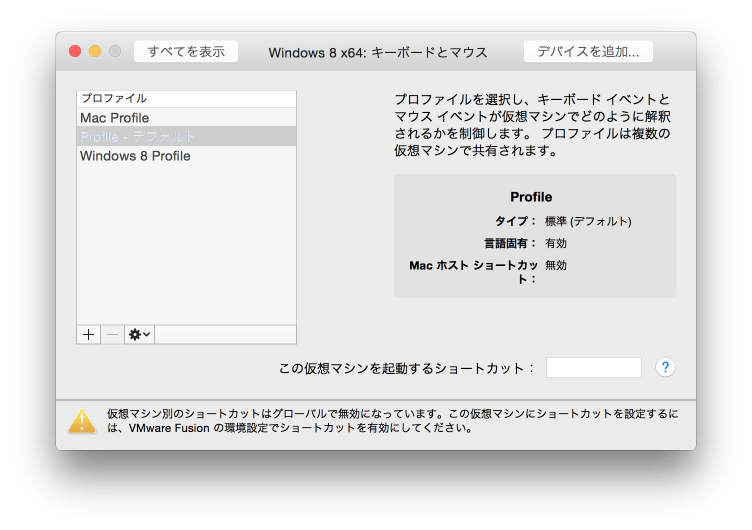 VMware Fusion VM Setting for Keyboard & Mouse