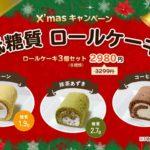 【X'masキャンペーン】ロールケーキ3個セット 美味しい可愛いクリスマスを!