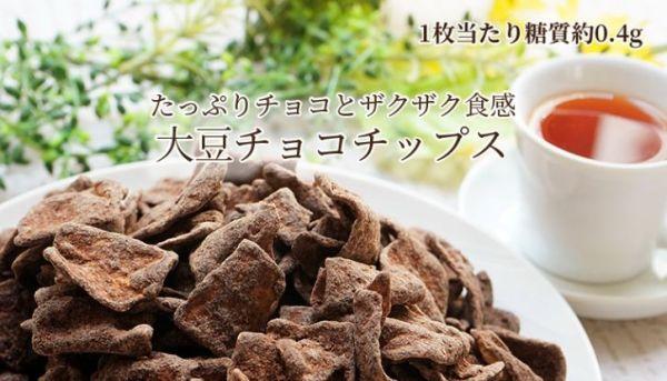 糖質制限 チョコチップス