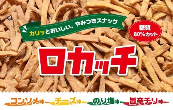 糖質制限 スナック菓子 ロカッチ