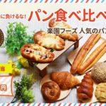 あ!ブログで告知忘れてた...【期間限定】『夏バテに負けるな!パン食べ比べセット』販売開始しました