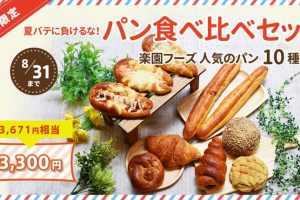 食べ比べセット 糖質制限 パン