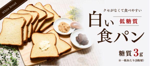 白い食パン 糖質制限