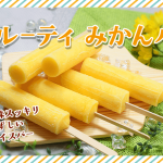 【新商品】フルーティみかんバー みずみずしい柑橘系アイスバーついに登場!