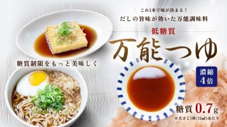 糖質制限 麺つゆ