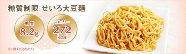 糖質制限 麺 大豆麺