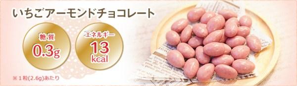 いちごアーモンドチョコレート 糖質制限
