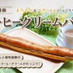 【新商品】糖質制限コーヒークリームパン 「まろやか&コクのある」絶品コーヒークリーム