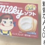 糖質はたったの0.1g!「ミルキーソフト」パンに塗るミルキーを食べてみた