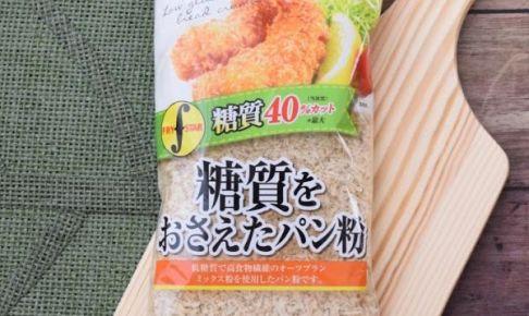 糖質制限 パン粉