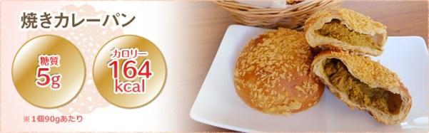 低糖質 カレーパン