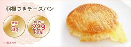 羽根つきチーズパン 低糖質パン