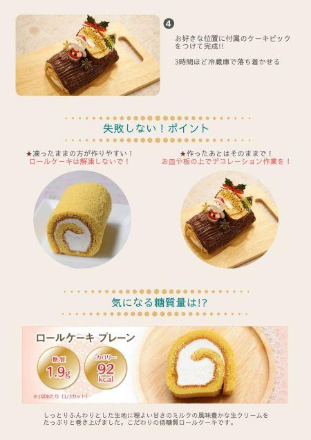 糖質制限 クリスマスケーキ ロールケーキ
