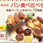 【新商品】食欲の秋!パン食べ比べセット