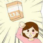 糖質制限の必需品「とうふ」が常温で販売される!