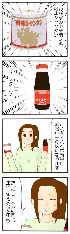 オイスターソース 糖質 漫画