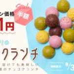 【キャンペーン情報】夏のひんやりクランチチョコの半額キャンペーン