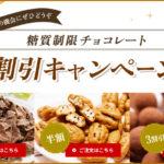 """【期間限定】 糖質制限チョコレート割引キャンペーン""""のお知らせ"""