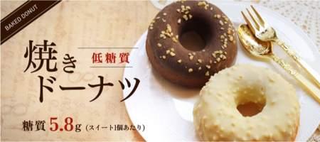 低糖質 焼きドーナツ 糖質制限