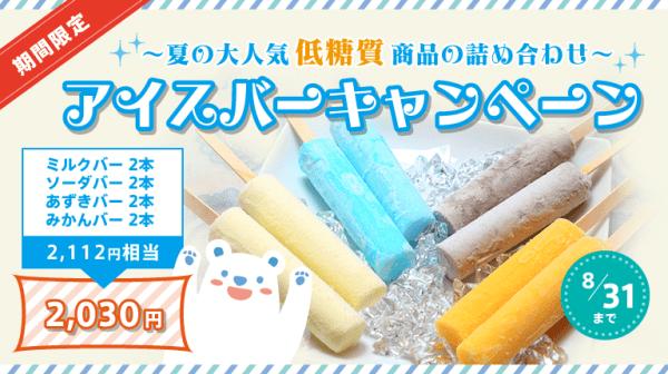 低糖質アイスバー キャンペーン
