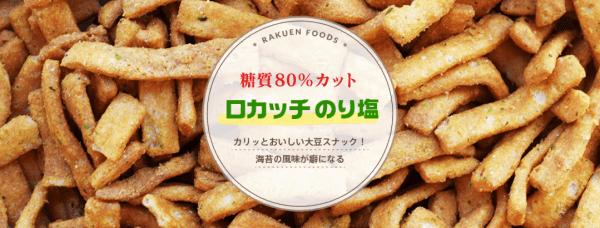 ロカッチ 海苔塩 低糖質スナック
