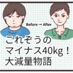 【体験談】これぞうさん糖質制限ダイエットで-40kg!体重105kgのデメリット!