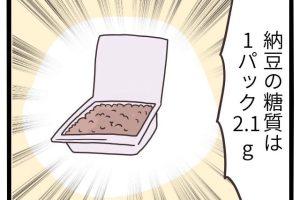 納豆 糖質制限