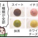 【新商品?】大人気の低糖質クランチチョコに4種ミックスセット新登場!