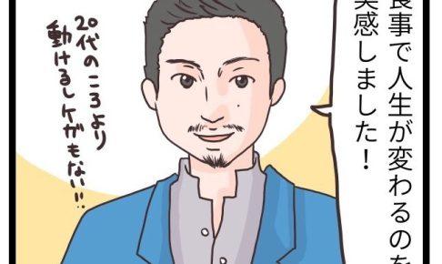 長友選手 金スマ ファットアダプト食事法