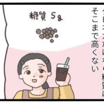 【レシピ】乾燥タピオカを茹でて低糖質タピオカミルクティを飲もう!糖質制限タピオカドリンクの作り方