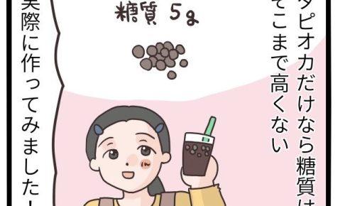タピオカ 糖質制限