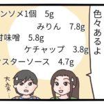 調味料の糖質量を知ってますか?侮っていはいけない!糖質制限中の調味料&ソース