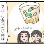 フルーツ 糖質制限 果物