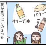 糖質制限 空腹 油