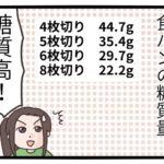 食パンの1枚当たりの糖質量はどれくらい?4・5・6・8枚切りの食パンの糖質量の比較