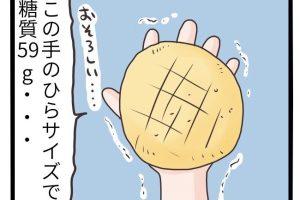 メロンパン 糖質制限