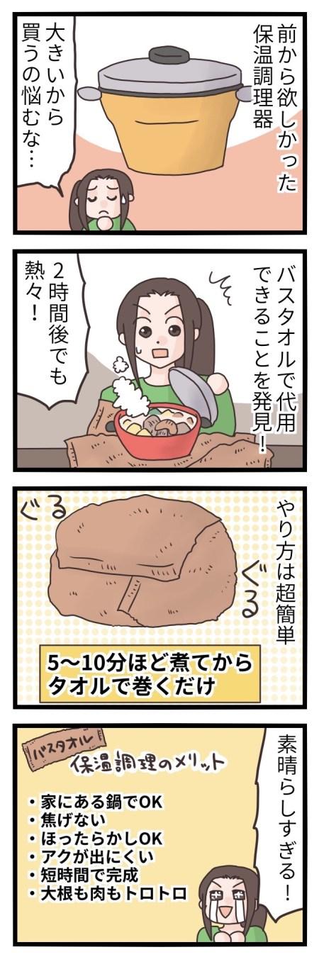 糖質制限 調理方法