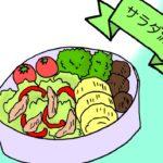 もう迷わない!糖質制限のお弁当 徹底まとめ おかずと主食はどうする?