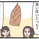 糖質制限 たけのこ タケノコ 筍