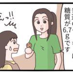 【人気】糖質制限ダイエットに大豆クッキーが選ばれる3つの理由とは?