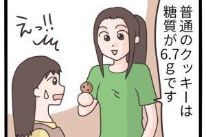 糖質制限 クッキー