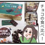 糖質制限中でもチョコレートが食べたい!糖質の低いチョコレートはどれ?市販のチョコレートの糖質量はどれくらい?