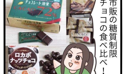 糖質制限 チョコレート