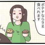 糖質制限中にスナック菓子を食べたい!普通のお菓子を食べてもいい?低糖質な代用品をご紹介